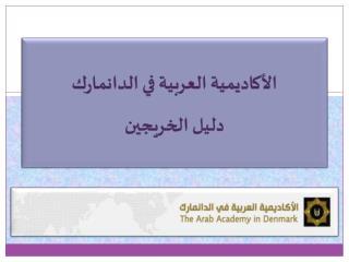 الأكاديمية العربية  في الدانمارك دليل الخريجين
