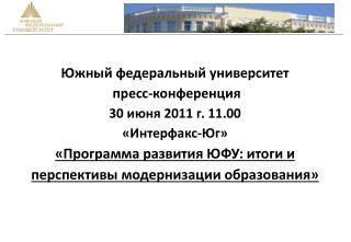 Цели и задачи Программы развития ЮФУ 2007-2010 г.г.
