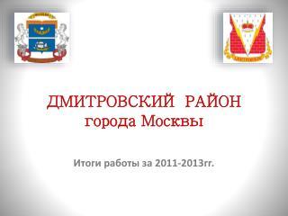ДМИТРОВСКИЙ  РАЙОН города Москвы