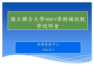 國立聯合大學 100-1 學期補救教學說明會
