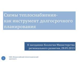 К заседанию Коллегии Министерства регионального развития, 28.05.2013