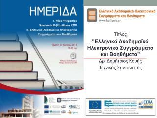"""Τίτλος """"Ελληνικά Ακαδημαϊκά Ηλεκτρονικά Συγγράμματα και Βοηθήματα"""" Δρ . Δημήτριος Κουής"""