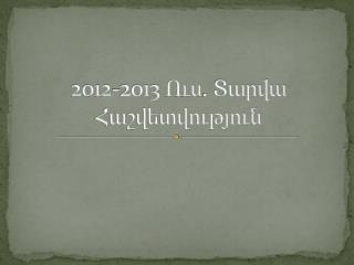 2012-2013  Ուս. Տարվա Հաշվետվություն