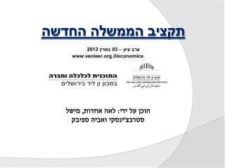 תקציב הממשלה החדשה ערב עיון – 03 במרץ 2013 vanleer.il/economics