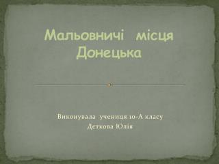 Мальовничі  місця  Донецька