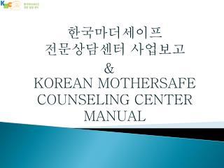 KOREAN MOTHERSAFE COUNSELING CENTER MANUAL