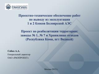 Проектно-техническое обеспечение работ п о выводу из эксплуатации  1 и 2 блоков Белоярской АЭС