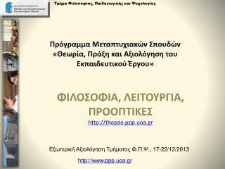 ΦιλοΣοφΙΑ , Λειτουργια, προοπτικες  thepae.ppp.uoa.gr