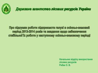Державне агентство лісових ресурсів України