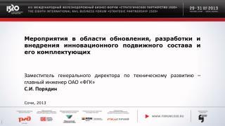 Заместитель генерального директора по техническому развитию – главный инженер ОАО «ФГК»