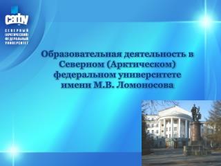 Принципы организации академической деятельности федерального университета