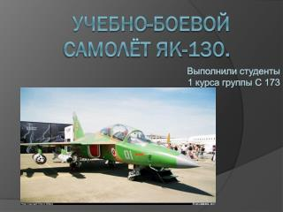 Учебно-боевой самолёт як-130.