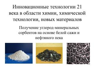 Инновационные технологии 21 века в области химии, химической технологии, новых материалов