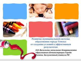 Послание Президента РФ Федеральному Собранию РФ от 12  декабря  2012  года