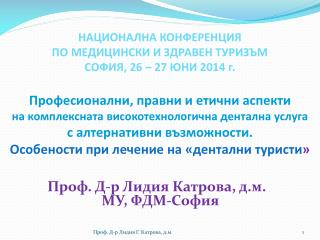 Проф. Д-р Лидия  Катрова , д.м. МУ, ФДМ-София