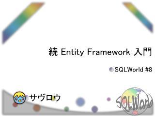 続  Entity Framework  入門