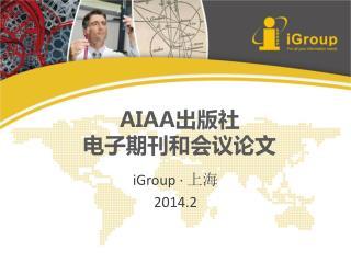AIAA 出版社 电子期刊和会议论文