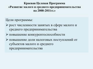 Краевая Целевая Программа  «Развитие малого и среднего предпринимательства на 2008-2011гг.»