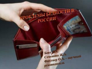 ПРОБЛЕМЫ БЕДНОСТИ В РОССИИ