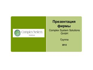 Complex  System Solutions GmbH г руппа 2012