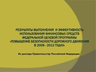 Из доклада Правительству Российской Федерации