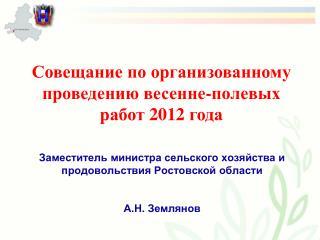 Совещание по организованному проведению весенне-полевых работ 2012 года