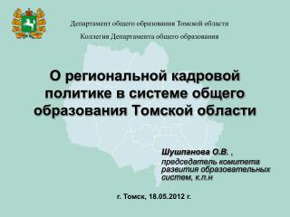 О региональной кадровой политике в системе общего образования Томской области