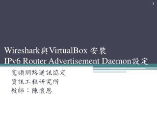 Wireshark 與 VirtualBox 安裝 IPv6 Router Advertisement Daemon 設定