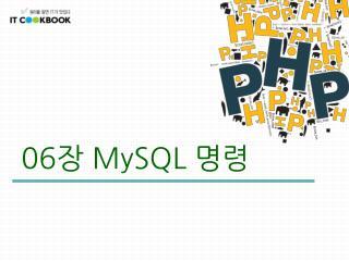 06 장  MySQL  명령