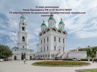 О ходе реализации  Указа Президента РФ от 07.05.2012 № 597
