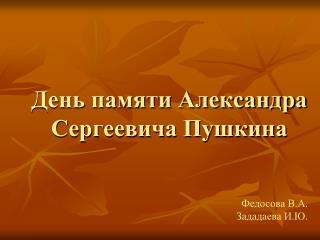 День памяти Александра Сергеевича Пушкина