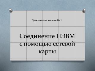 Соединение ПЭВМ с помощью сетевой карты