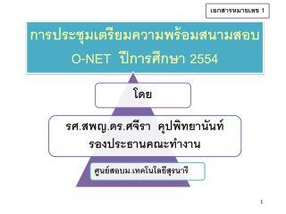 การประชุมเตรียมความพร้อมสนามสอบ O-NET   ปีการศึกษา  2554
