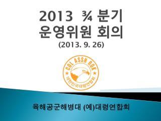 2013  ¾  분기  운영위원 회의 (2013. 9. 26)