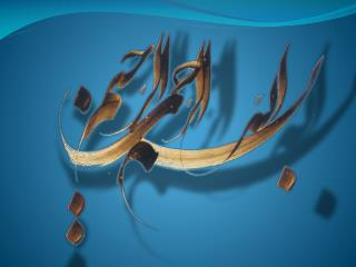 دانشگاه آزاد اسلامي دبيرخانه منطقه پانزده
