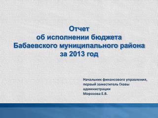 Отчет  об исполнении бюджета  Бабаевского муниципального района  за 2013 год