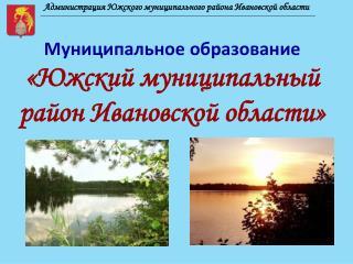 Администрация  Южского  муниципального района Ивановской области