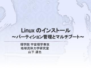 Linux  のインストール ~ パーティション管理とマルチブート ~