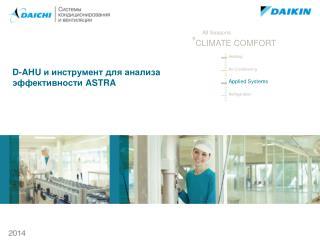 D-AHU  и инструмент для анализа эффективности  ASTRA