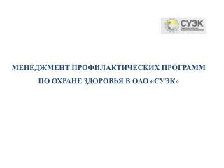МЕНЕДЖМЕНТ ПРОФИЛАКТИЧЕСКИХ ПРОГРАММ ПО ОХРАНЕ ЗДОРОВЬЯ В ОАО «СУЭК»