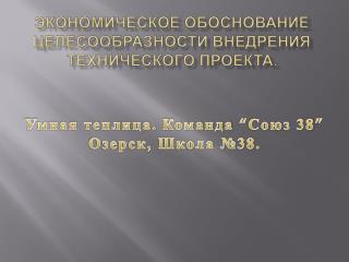 Экономическое обоснование целесообразности внедрения технического проекта.