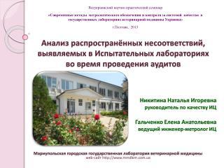 Всеукраинский научно-практический семинар