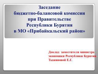 Доклад  заместителя министра экономики Республики  Бурятия Тыжиновой  Е.Г.