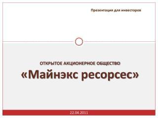 ОТКРЫТОЕ АКЦИОНЕРНОЕ ОБЩЕСТВО « Майнэкс ресорсес »