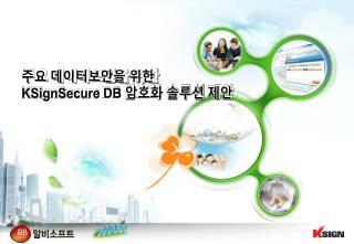 주요 데이터보안을 위한 KSignSecure  DB  암호화 솔루션 제안