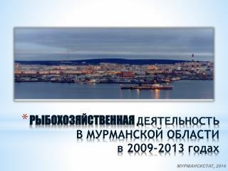 РЫБОХОЗЯЙСТВЕННАЯ  ДЕЯТЕЛЬНОСТЬ  В  МУРМАНСКОЙ ОБЛАСТИ в  2009-2013 годах
