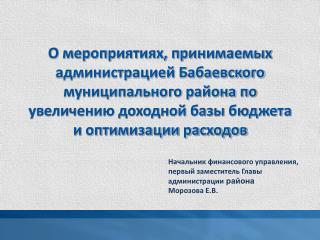 Начальник финансового управления, первый заместитель Главы администрации  района Морозова Е.В.