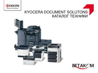 KYOCERA DOCUMENT SOLUTONS Каталог техники