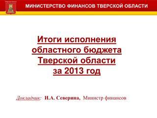 Итоги исполнения  областного бюджета   Тверской области за  2013  год