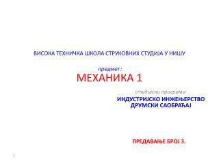 ВИСОКА ТЕХНИЧКА ШКОЛА СТРУКОВНИХ СТУДИЈА У НИШУ предмет: МЕХАНИКА 1